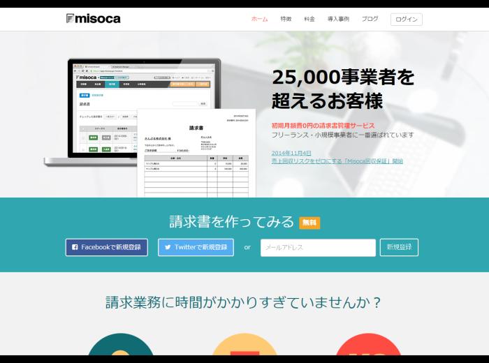 無料の請求書・見積書・納品書管理サービス Misoca(みそか)